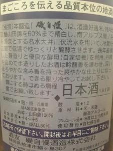 磯自慢_別撰_裏(2013)