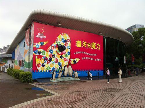 20110619_長風公園_水族館.jpg