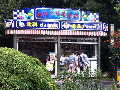 20110619_長風公園_売店.jpg